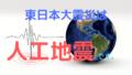 【まとめ】東日本大震災(3.11)が人工地震である12の証拠